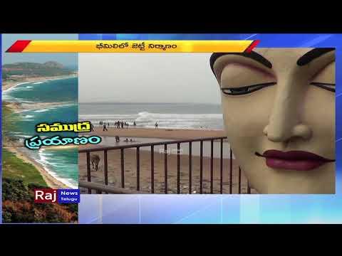 AP Govt Sanctioned Jetty for Bheemili Port | Special Focus on Vizag Beaches Development | Raj News