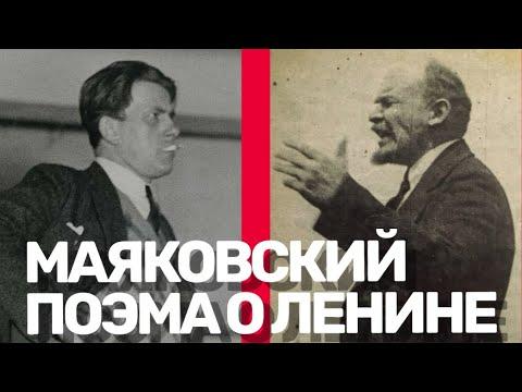 ЛЕНИН 150/ МАЯКОВСКИЙ/ РЕВОЛЮЦИЯ/ Поэма Ленин/ LENIN/ MAYAKOVSKY/ REVOLUTION