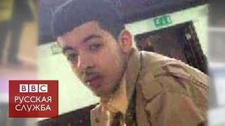 Кем был предполагаемый исполнитель теракта в Манчестере?