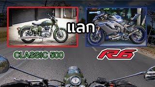 แอบเอา-classic-500-ไปแลก-r6-กระชากเกือบหงาย-ep-198-mnf-riderth