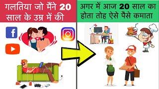 Agar Mein Aaj 20 Saal Ka Hota Toh Aise Paise Kamata 💰Financial Advice for 20 years old (Students)
