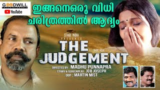 The Judgment   Malayalam Short Film   Madhu Punnapra & Crew