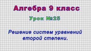 Алгебра 9 класс (Урок№25 - Решение систем уравнений второй степени.)
