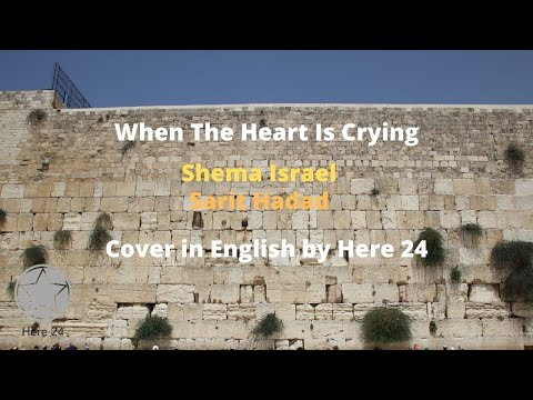 Shema Israel When The Heart Is Crying - Sarit Hadad - English Cover By Here 24