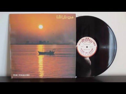 Our Folklore من تراثنا  / Qatar  Music  - Qatar Broadcasting Service - Vinyl
