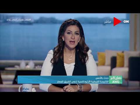 صباح الخير يا مصر - الكنيسة القبطية الأرثوذكسية تنعى الفريق العصار