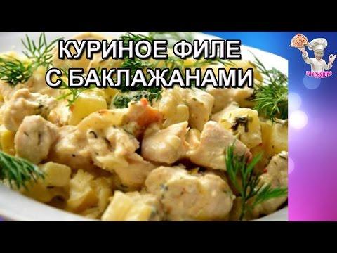 Филе куриное рецепты как