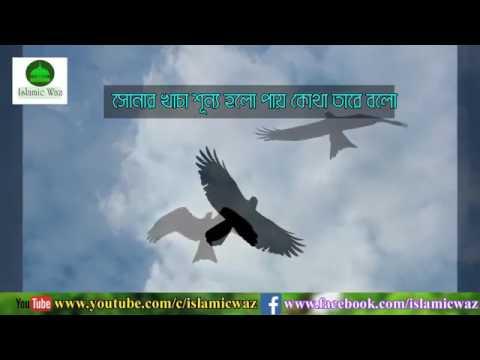 যে গজল শুনে কেউ নেই কাদেনি । bangla islamic song 2016360p