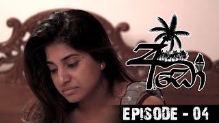 අඩෝ - Ado | Episode - 04 | Sirasa TV Thumbnail