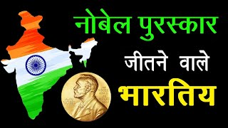 Nobel Prize Winners from India | India's Ranking in List | General Knowledge for Competitive exams