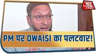 PM Modi के बयान पर Owaisi का पलटवार  बताया कब होने चाहिये Modi के कान खड़े