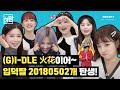 여자아이들GI-DLE이 불火 지피고 꽃花피우고 간 인터뷰 휴방위 EP.09