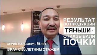 ПОЧКИ - РЕЗУЛЬТАТ ТЯНЬШИ! Жукебаев Серик Маисович, 59 лет, ВРАЧ!!