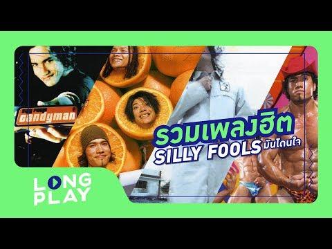 รวมเพลงฮิต silly fools  มันโดนใจ【LONGPLAY】