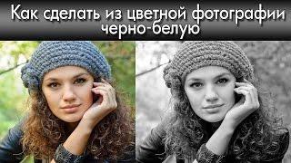 Как сделать из цветной фотографии черно-белую