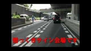 埼玉県警の汚いスピード取り締まり thumbnail