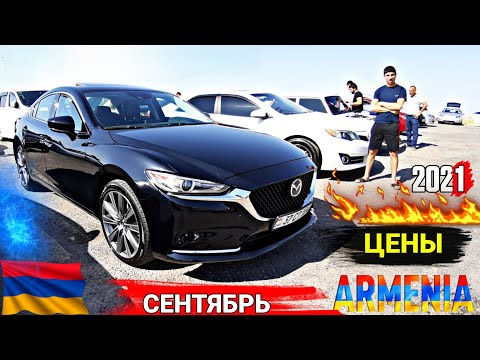 Казахи Подборщики на Авторынке Армении 2021/Цены Авторынка Армении
