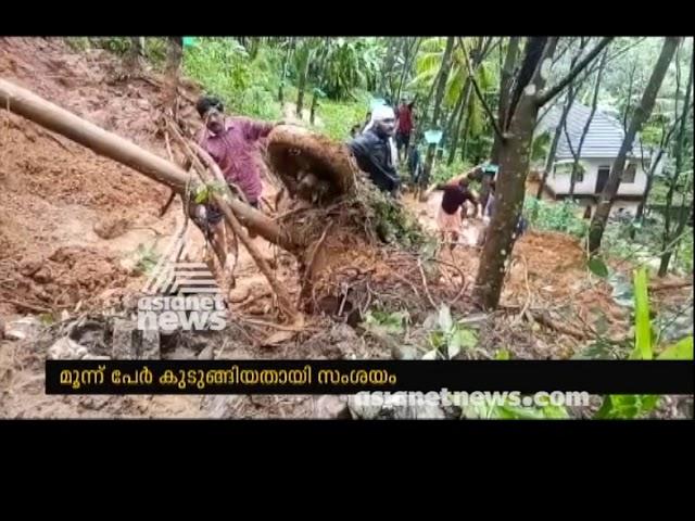 Landslide in Seethathodu : സീതത്തോടില് ഉരുള്പൊട്ടല്