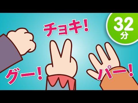 グーチョキパー #1 子供の歌メドレー「Rock Scissors Paper #1 + More」| 童謡 | Super Simple 日本語