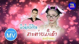 ກະຕ່າຍມີເຂົາ ສະເພົາທອງ, กะต่ายมีเขา สะเพาทอง,Ka Taiy Mee Khao  Saphaothong MV