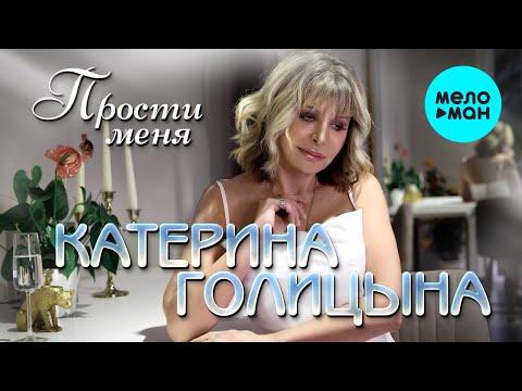Катерина Голицына - Прости меня