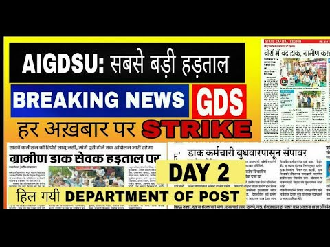 GDS STRIKE DAY 2: LATEST NEWS.. सबसे बड़ी हड़ताल