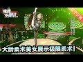 《有请主角儿》:大龄柔术美女展示极限柔术