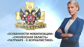 Особенности мобилизации, Смоленская область, Патриарх - о журналистике [Наша страна]