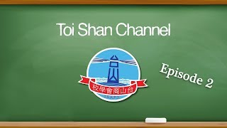 Publication Date: 2018-01-30 | Video Title: Toi Shan Channel Episode 2