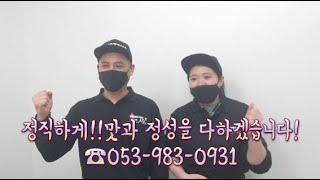 [대구찜닭맛집/방촌동맛집] 두찜(두마리찜닭) 대구방촌점