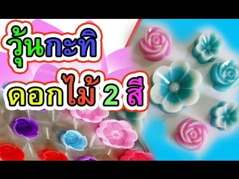 วิธีการทำวุ้นกะทิดอกไม้ 2 สี - How to Make 2 Color Jelly Flower