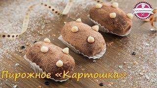 🔴 Пирожное «Картошка» | как сделать пирожное картошка | рецепт пирожное