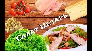 Салат Цезарь. Рецепт приготовления.