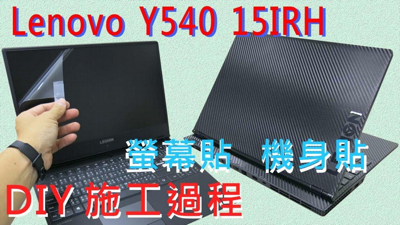 【Ezstick】Lenovo Legion Y540 15IRH 機身貼 螢幕貼 TouchPAD貼 施工過程 DIY 筆電包膜 - YouTube