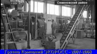 ЭКОРОСС_Запуск очередного завода_2007-2008.mpg