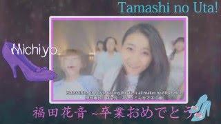Hello everybody!! We are Tamashi no Uta, and this is our Fukuda Kan...