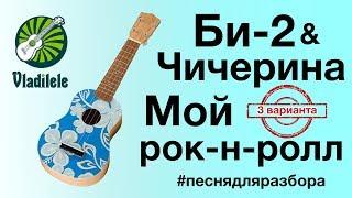 Би 2 и Чичерина - Мой рок-н-ролл (видеоурок, разбор на укулеле)