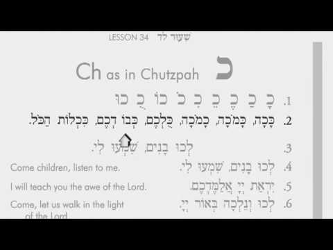 Twebrew School Hebrew Lessons 32, 34 & 35