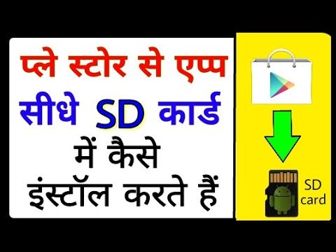 Play Store से एप्प सीधे SD कार्ड में इंस्टॉल करें | install app to sd card  from playstore no root