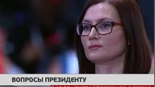 Вопросы президенту. Новости 15/12/2017 GuberniaTV