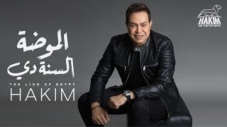 Hakim - El Moda El Sanadi - Official Music Video | 2020 | حكيم - الموضة السنة دي