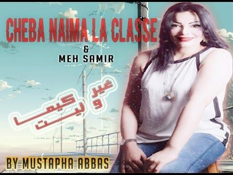 Clip Cheba Naima La Classe & Meh Samir Ghir Kima Walit 2017 By Mustapha Abbas
