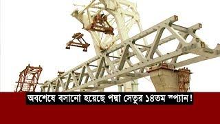 অবশেষে বসানো হয়েছে পদ্মা সেতুর ১৪তম স্প্যান! | Padma Bridge | Somoy TV