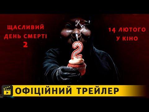 трейлер Щасливий день смерті 2 (2019) українською