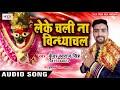 Leke Chali Na Vindhyachal ~ Kunwar Swaraj Singh Mata Song ~ Bhojpuri Mata Song 2018 ~ Team Film