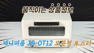 제니퍼룸 JR-OT12 / 오븐형 토스터기 동영상 상품…