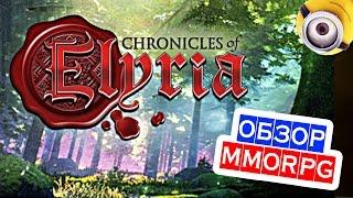 chronicles of Elyria ОБЗОР  революционная sandbox MMORPG
