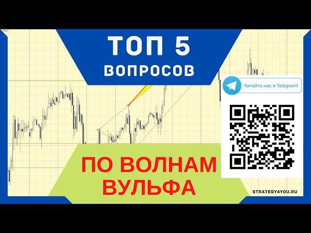 ТОП 5 вопросов по торговле Волн Вульфа на сайте strategy4you.ru