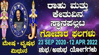 Rahu and Ketu Transit On 23 September 2020 - Effects & Lagna Predictions : Part 1 | 24-08-2020