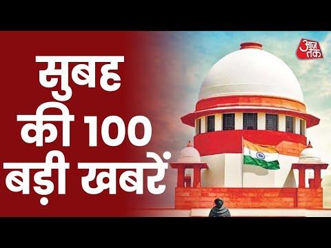 Hindi News Live: देश-दुनिया की सुबह की 100 बड़ी खबरें I Latest News I Top 100 I Oct 7,2021